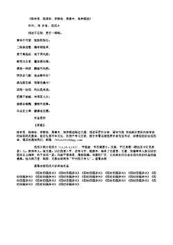 《陈仲思、陈席珍、李静翁、周直夫、郑梦授追》(南宋.范成大)