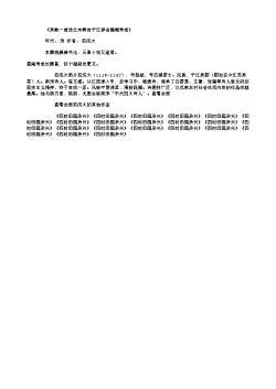 《吴歈一首送丘宗卿自平江移会稽赠寿老》