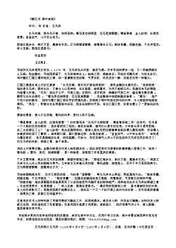 《酹江月 驿中言别》(南宋.文天祥)