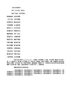 《丙午东宫寿诗》(南宋.范成大)