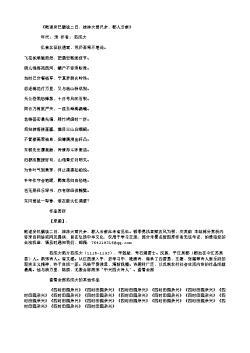 《乾道癸巳腊後二日,桂林大雪尺余,郡人云前》(南宋.范成大)