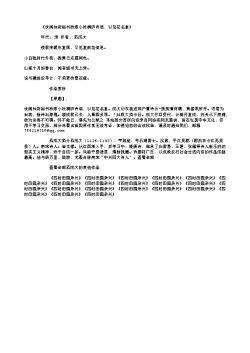 《伏闻知府秘书欲取小杜桐庐诗语,以见花名堂》(南宋.范成大)