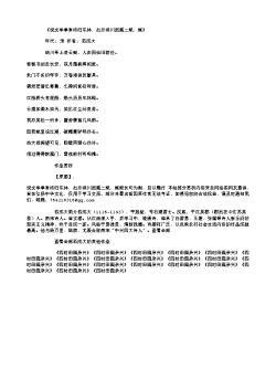 《倪文举奉常将归东林,出示绮川西溪二赋,辄》(南宋.范成大)