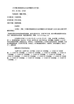 《予邓峒□巽斋欧阳先生为淦邓峒赋诗以孝子慈》(南宋.文天祥)