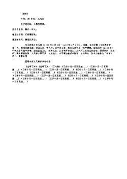 《忆崔郎中宗之游南阳遗吾孔子琴抚之潸然感旧》(南宋.文天祥)