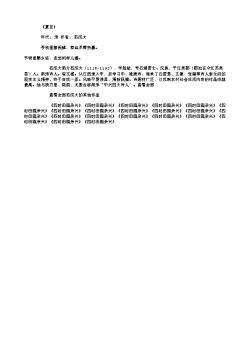 《夏晚初霁南省寓直用馀字(时兼尚书郎节度判》(南宋.范成大)