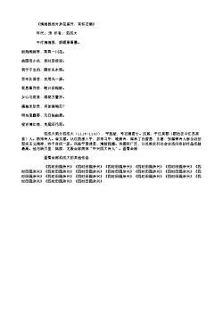 《清湘县郊外杂花盛开,有怀石湖》(南宋.范成大)