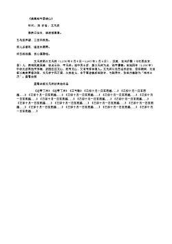 《挽高邮守晏桂山》(南宋.文天祥)