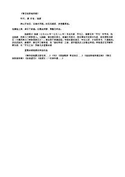 《春日洛阳城侍宴》(南宋.范成大)