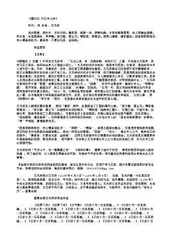 《满江红 代王夫人作》(南宋.文天祥)