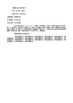 《嘉陵江过合州汉初县下》(南宋.范成大)