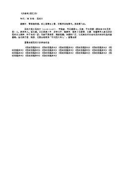 《步虚词/西江月》_6(南宋.范成大)
