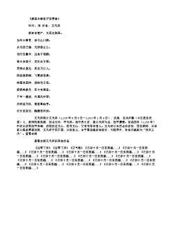 《题宣州推官厅览翠堂》(南宋.文天祥)