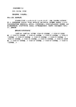 《将相弃国第十九》(南宋.文天祥)