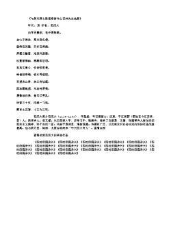 《与吴兴薛士隆使君游弁山石林先生故居》(南宋.范成大)