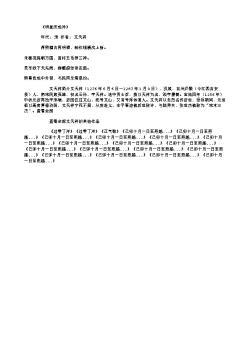 《明堂庆成诗》_2(南宋.文天祥)