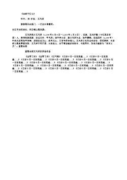 《过扬子江心》(南宋.文天祥)
