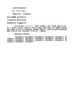 《次韵王浚明咏新居木犀》(南宋.范成大)