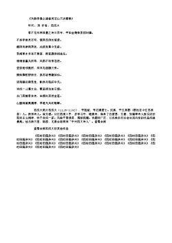 《次韵李器之编修灵石山万岁藤歌》(南宋.范成大)