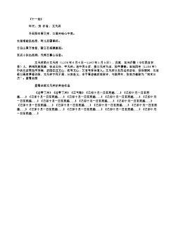 《奉和立春日内出彩花树应制(一作人日大明宫》(南宋.文天祥)