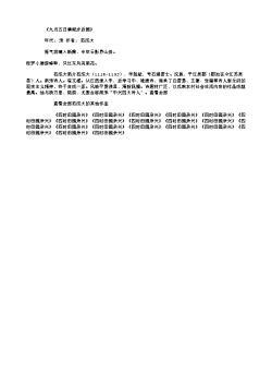 《九月五日晴暖步后园》(南宋.范成大)