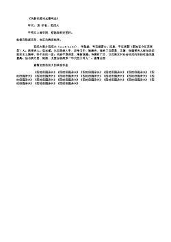 《次韵代答刘文潜司业》(南宋.范成大)