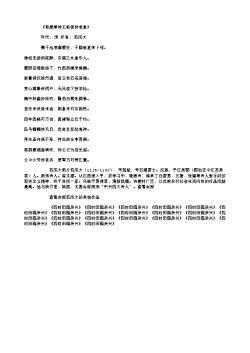 《寄题潭帅王枢使佚老堂》(南宋.范成大)
