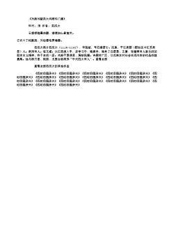 《次韵刘韶美大风雨坏门屋》(南宋.范成大)
