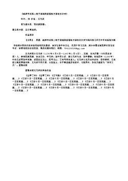 《咸淳甲戌第二朔予道槠洲里笔畋方谏自长沙来》(南宋.文天祥)