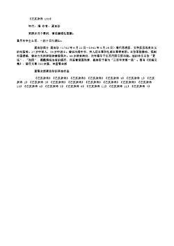 《已亥杂诗 153》(清.龚自珍)