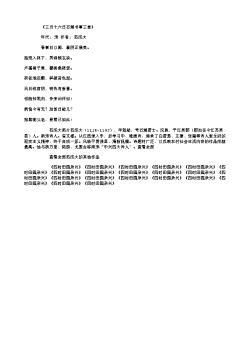 《三月十六日石湖书事三首》(南宋.范成大)