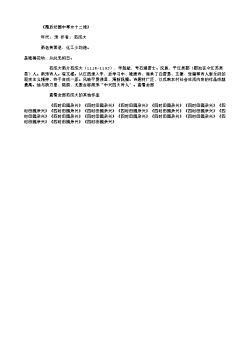《霜后纪园中草木十二绝》(南宋.范成大)