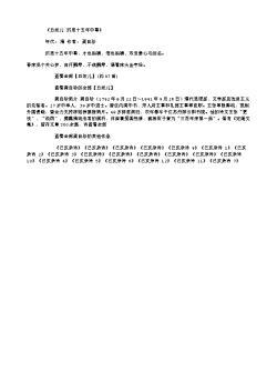 《丑奴儿·沉思十五年中事》(清.龚自珍)