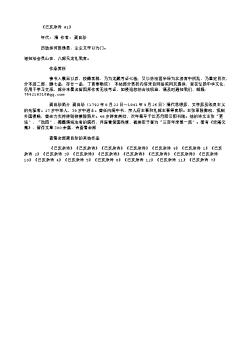 《已亥杂诗 81》(清.龚自珍)