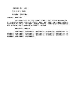 《霜后纪园中草木十二绝》_6(南宋.范成大)
