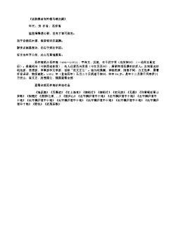 《依韵酬益利钤辖马端左藏》(北宋.范仲淹)