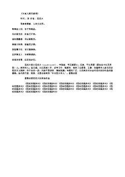 《太宜人程氏挽词》(南宋.范成大)