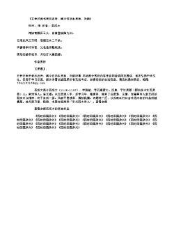《王仲行尚书录示近诗,闻今日劝农灵岩,次韵》(南宋.范成大)