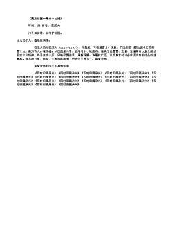 《霜后纪园中草木十二绝》_12(南宋.范成大)