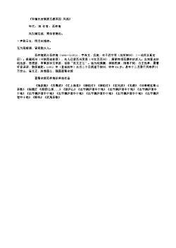 《和僧长吉湖居五题其四·风笛》(北宋.范仲淹)