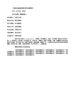 《送陆务观编修监镇江郡归会稽待阙》(南宋.范成大)