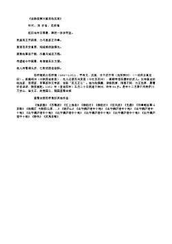 《依韵答青州富资政见寄》(北宋.范仲淹)