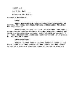 《已亥杂诗 280》(清.龚自珍)
