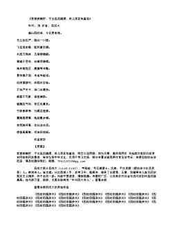 《赏雪骑鲸轩,子文夜归酒渴,侍儿荐茗饮蜜浆》(南宋.范成大)
