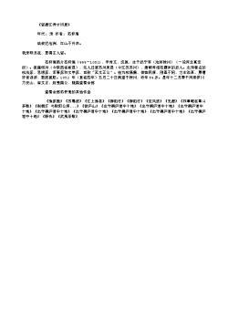 《留题江秀才旧居》(北宋.范仲淹)