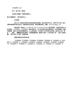 《已亥杂诗 250》(清.龚自珍)