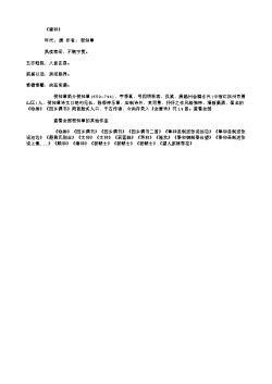 《和李中丞酬万年房署少府过汾州景云观…李早》(唐.贺知章)