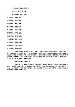 《依韵和襄阳王源叔龙图见寄》(北宋.范仲淹)