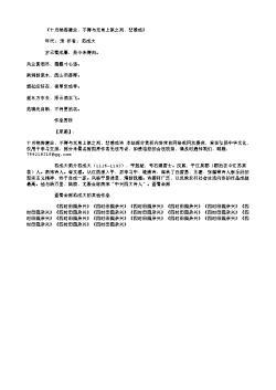 《十月朔客建业,不得与兄弟上冢之列,悲感成》(南宋.范成大)