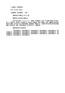 《水调歌头·万里吴船泊》(南宋.范成大)